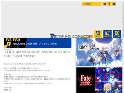 Fate/GrandOrder フェイトグランドオーダー AP 聖晶石に関連した画像-02
