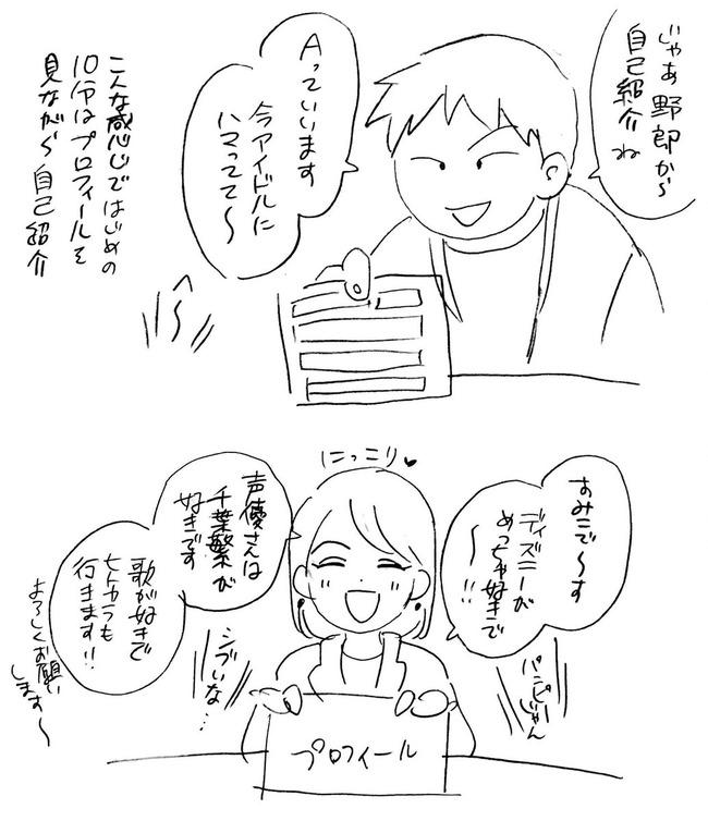 オタク 婚活 街コン 体験漫画 SSR リア充に関連した画像-19