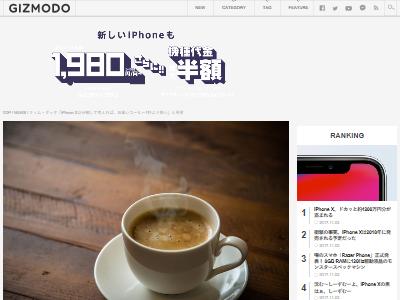 iphoneXコーヒーに関連した画像-02