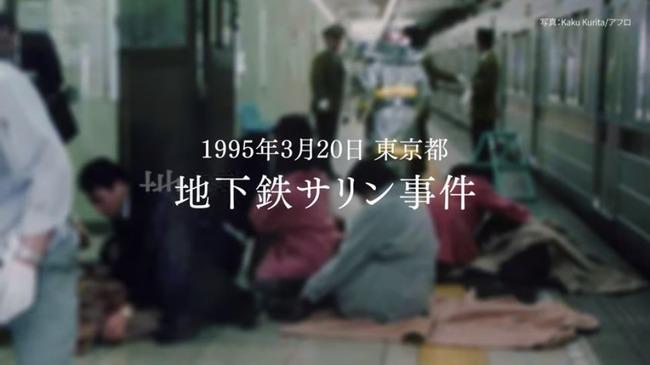 オウム真理教 地下鉄サリン事件 公安調査庁 啓発動画に関連した画像-01