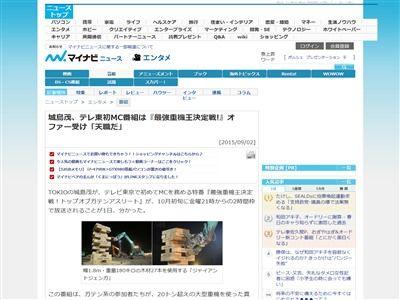 TOKIO 城島茂 重機に関連した画像-02