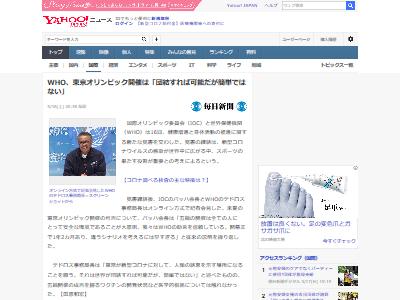 WHO 東京オリンピック 開催 IOC 新型コロナウイルスに関連した画像-02