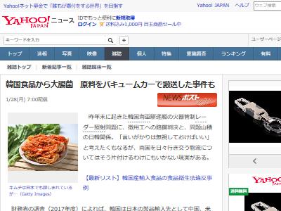 韓国 食品 衛生管理 大腸菌に関連した画像-02