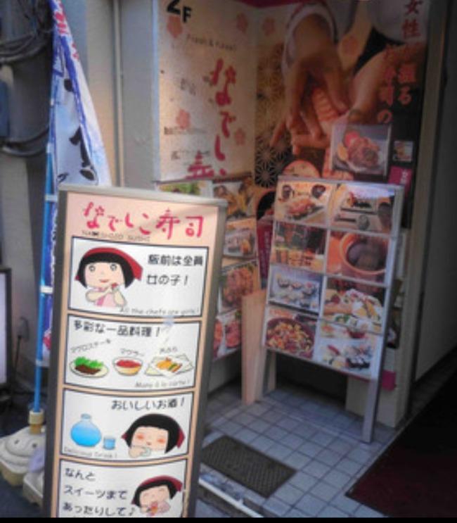なでしこ寿司 女性 寿司 不衛生 着物 袖 髪の毛 化粧 炎上に関連した画像-07
