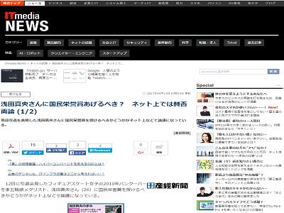 浅田真央 国民栄誉賞に関連した画像-02