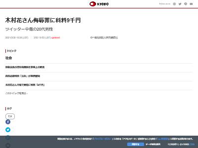 木村花 プロレスラー 自殺 SNS 誹謗中傷 侮辱罪 科料に関連した画像-02