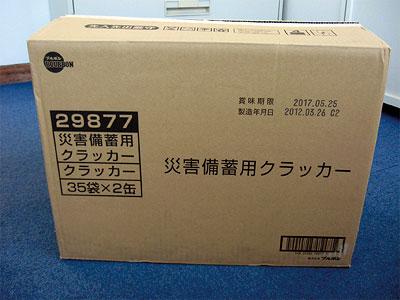 東京都 備蓄クラッカー 無料配布に関連した画像-01
