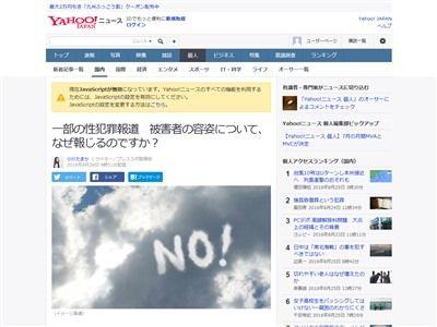 セカンドレイプ 日本 レイプ 被害者 配慮 高畑裕太 暴行事件 報道 年齢 容姿 報道に関連した画像-02