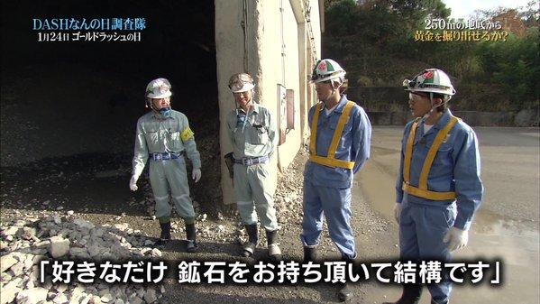 TOKIO 指輪 岩 金 鉄腕DASH!に関連した画像-07