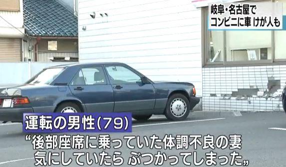 高齢者 事故 運転に関連した画像-01
