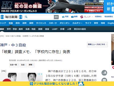 中学生 いじめ 自殺 神戸 聞き取り調査 メモ 隠蔽に関連した画像-02