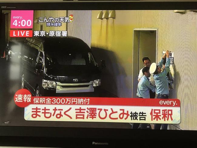 詐欺 吉澤ひとみ ポスター 警察 ひき逃げに関連した画像-02