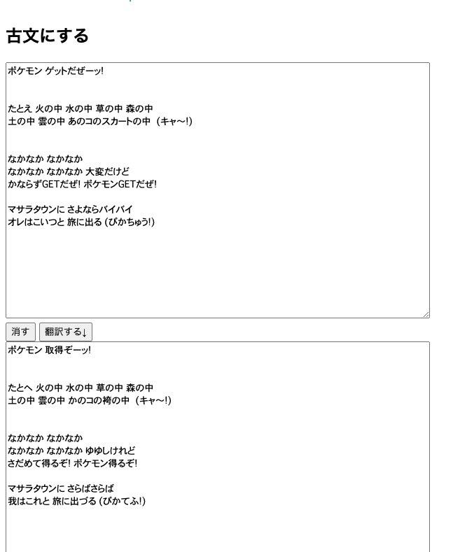 翻訳 古文