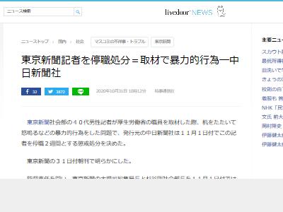 東京新聞 暴力的行為 取材 厚生労働省 懲戒処分 停職 2週間に関連した画像-02