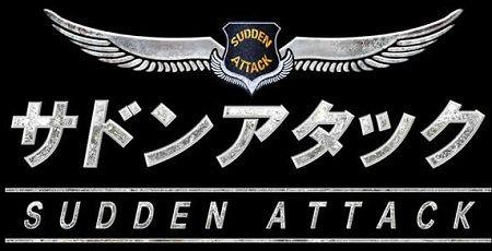 【速報】『サドンアタック』サービス終了!