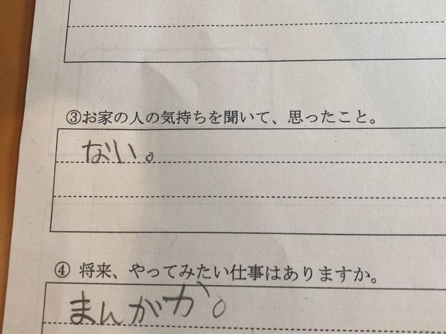 小学校 宿題 娘 回答に関連した画像-03
