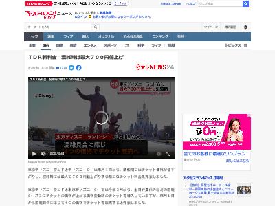 東京ディズニーランド 東京ディズニーシー チケット 価格 値上げに関連した画像-02