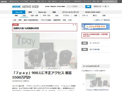 7Pay 不正アクセス 被害額5500万円に関連した画像-02