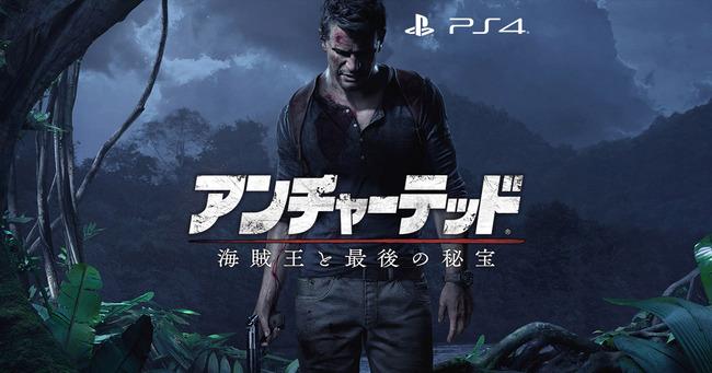 PS4 フリープレイ PSプラス アンチャーテッドに関連した画像-01