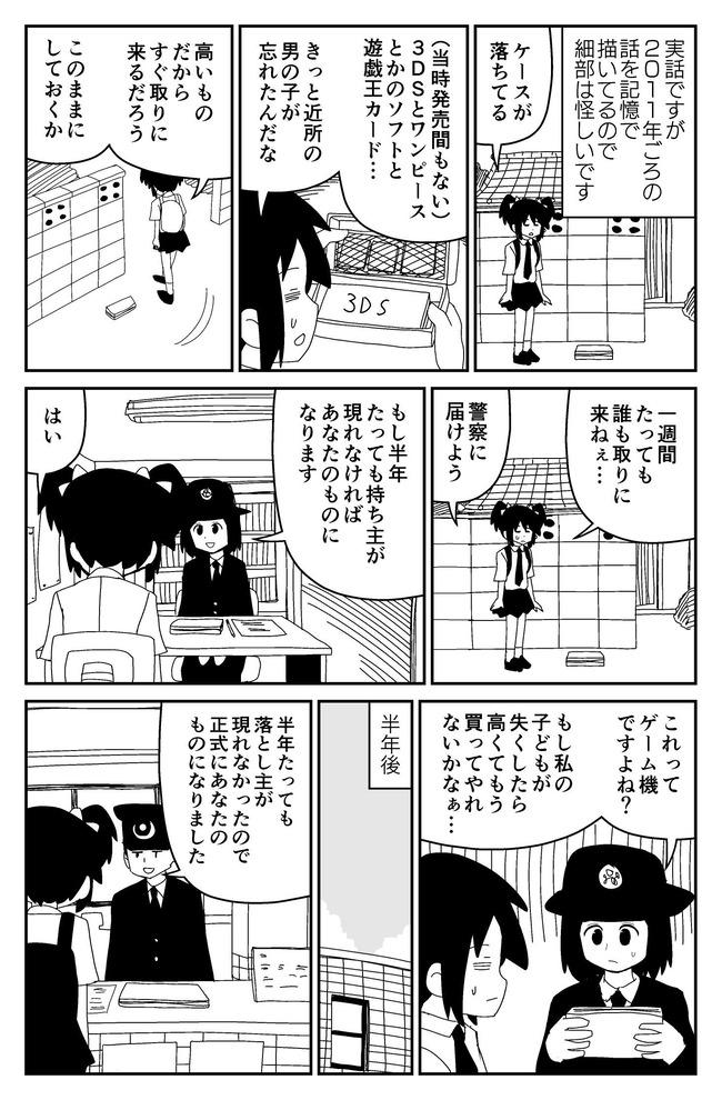 漫画家 道端 3DS 持ち主 返すに関連した画像-02