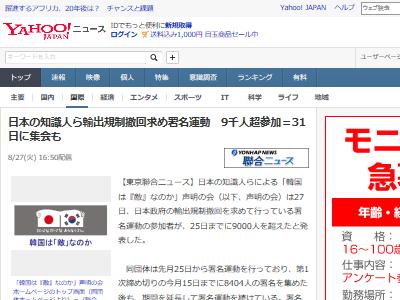 韓国 輸出 署名 撤回に関連した画像-02