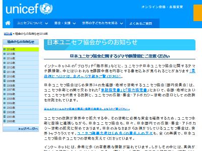 日本ユニセフ協会 ピンハネ 募金 詐欺 デマ 活動費に関連した画像-02