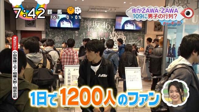 渋谷 109 アイドル コラボショップ オタク 女性 批判に関連した画像-06