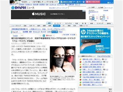 マスク 花粉 有害物質 パンツ ブリーフ 変態仮面に関連した画像-02