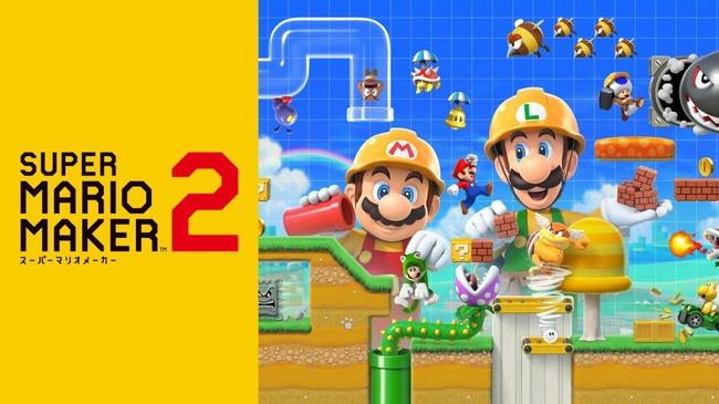 スーパーマリオメーカー2 TSUTAYAランキング ゲームに関連した画像-01