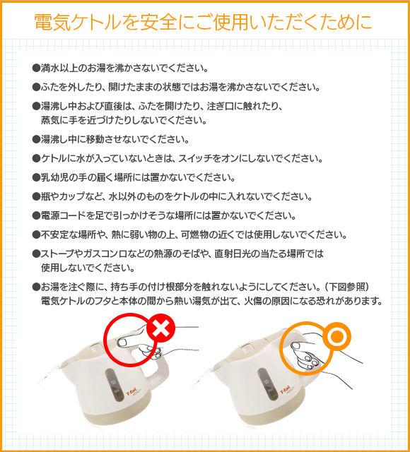 ティファール 電気ケトル うどん 茹で方 注意喚起 やけど 故障に関連した画像-03