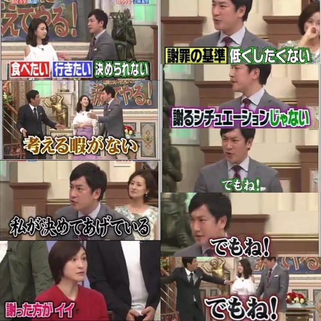 辻岡義堂 アナウンサー モラハラ 行列のできる法律相談所に関連した画像-03