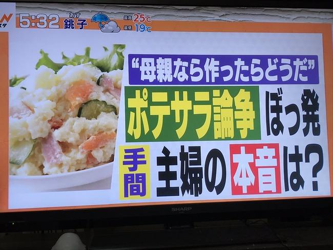 母親 ポテトサラダ 惣菜 料理 おっさん 70代 意見 男性に関連した画像-02