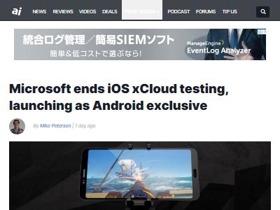 マイクロソフト iOS Android xCloudに関連した画像-02