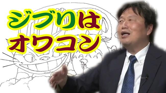 岡田斗司夫 宮崎駿 予言に関連した画像-01