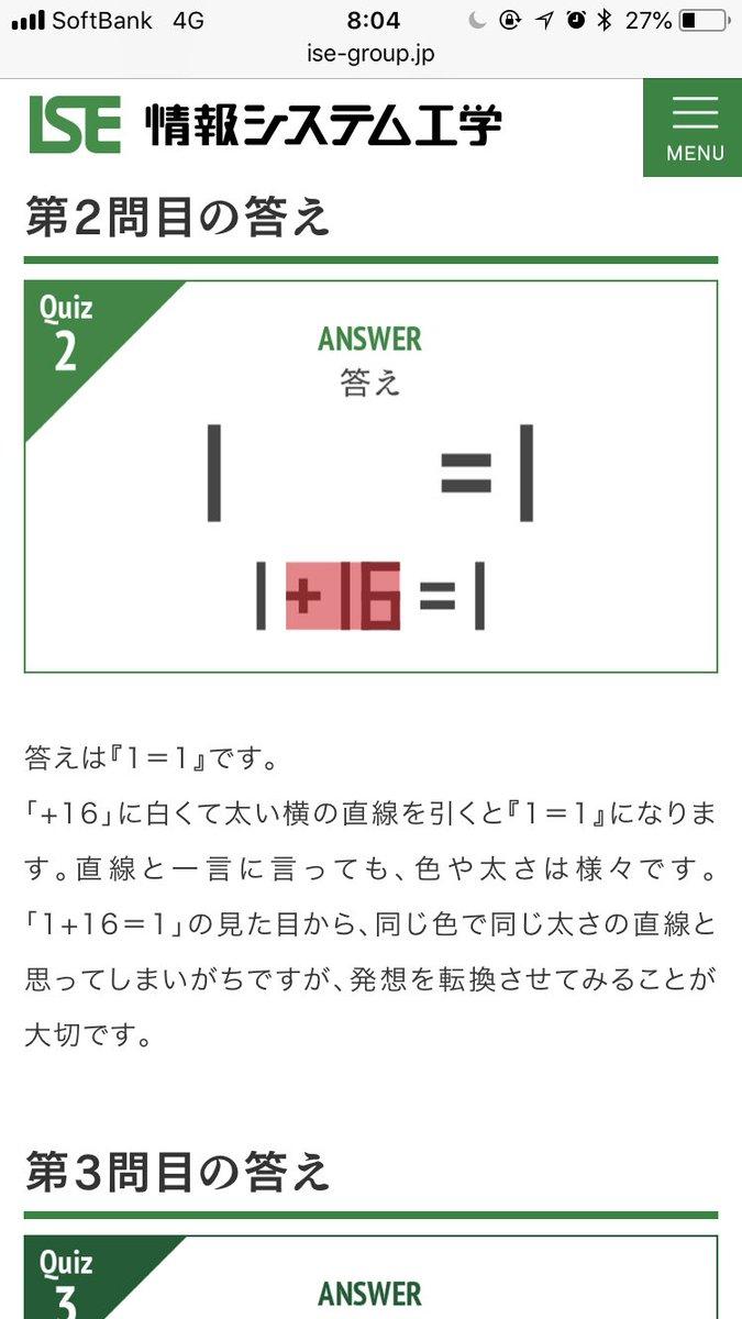 問題 線を引く クイズ 正解 ≠ 解答 直線に関連した画像-04