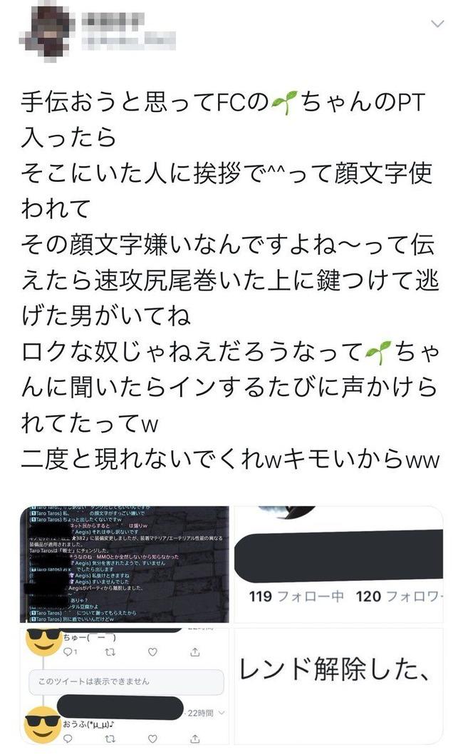 FF14 ネトゲ 顔文字 ^^ プレイヤー 煽り ギスギスオンライン に関連した画像-02