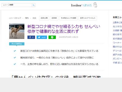 新型コロナウイルス 奈良公園 シカ 鹿せんべいに関連した画像-02