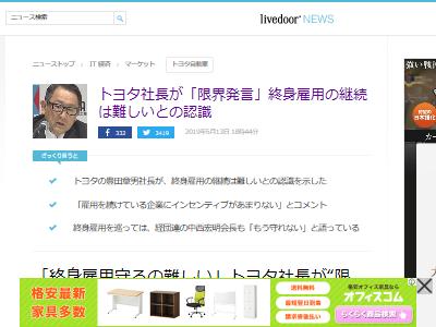 トヨタ 豊田章男 終身雇用 役員報酬に関連した画像-02