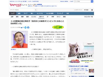 池江璃花子 東京五輪 競泳 白血病 必然 批判殺到に関連した画像-02