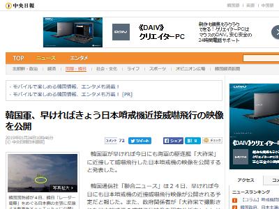 韓国 低空 自衛隊 威嚇 日本に関連した画像-02