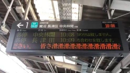 宮前平駅 電光掲示板 バグに関連した画像-02