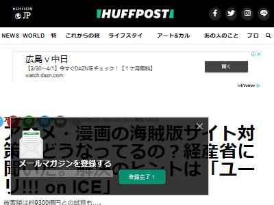 アニメ 漫画 海賊版サイト 対策 経産省に関連した画像-02