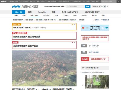 北海道 地震 震度7に関連した画像-02