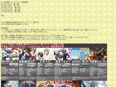 春アニメ 画像一覧に関連した画像-02