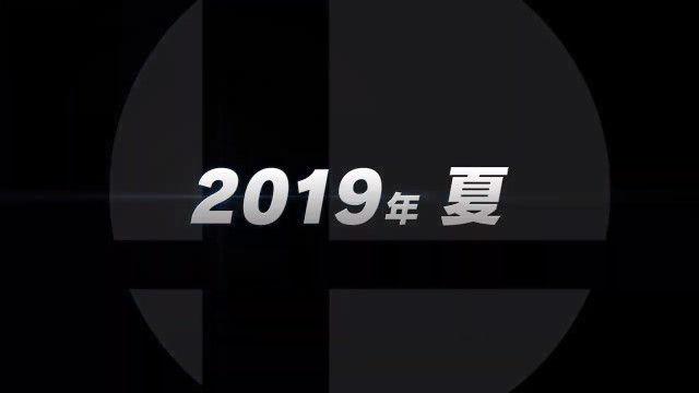 E3 2019 ニンテンドーダイレクト 任天堂に関連した画像-09