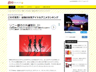 女性 アイドル アニメ ランキング ラブライブ アイドルマスターに関連した画像-02
