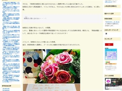 パトカー 花嫁 結婚式に関連した画像-02