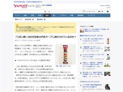 うまい棒 10円 やおきんに関連した画像-02
