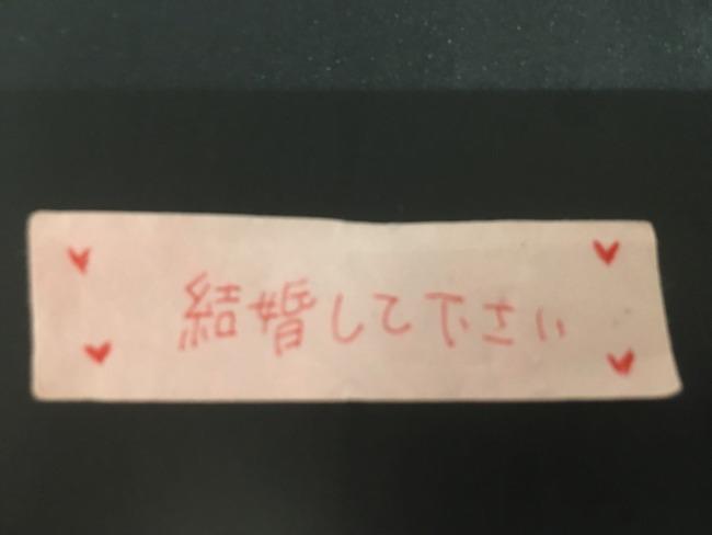 タワレコ 求婚 結婚してください プロポーズ メモに関連した画像-02