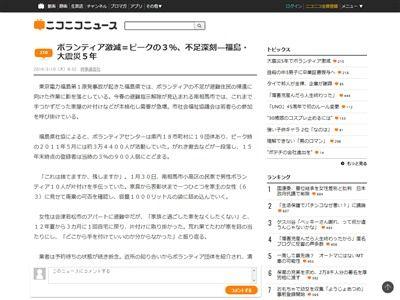 東日本大震災 福島 ボランティア 復興 東京電力 原発 放射能に関連した画像-02